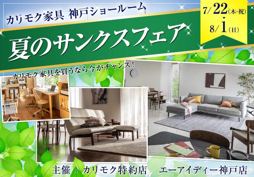 カリモク家具神戸ショールーム  夏のサンクスフェア