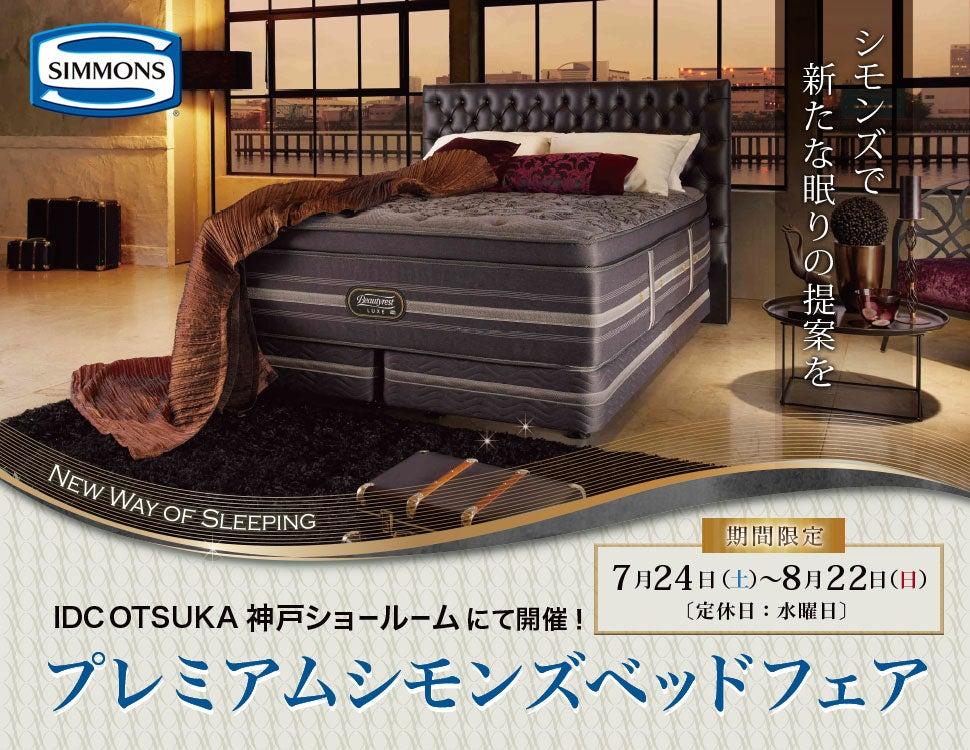 IDC OTSUKA  神戸ショールーム 「プレミアムシモンズベッドフェア」