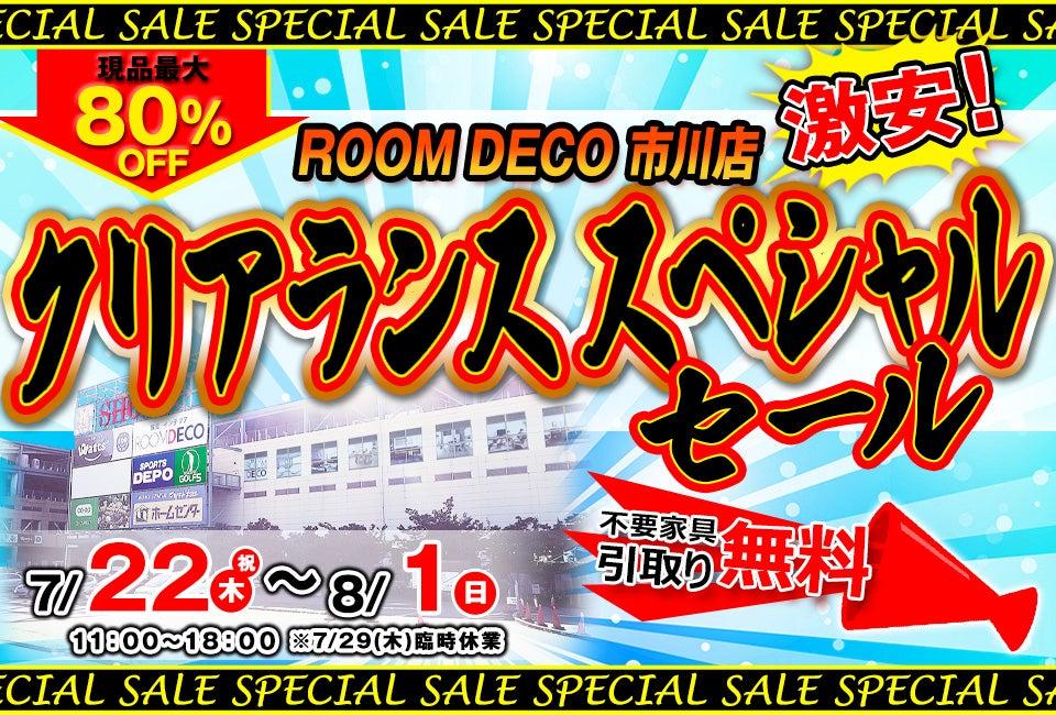 激安!クリアランススペシャルセール in ROOM DECO  市川店