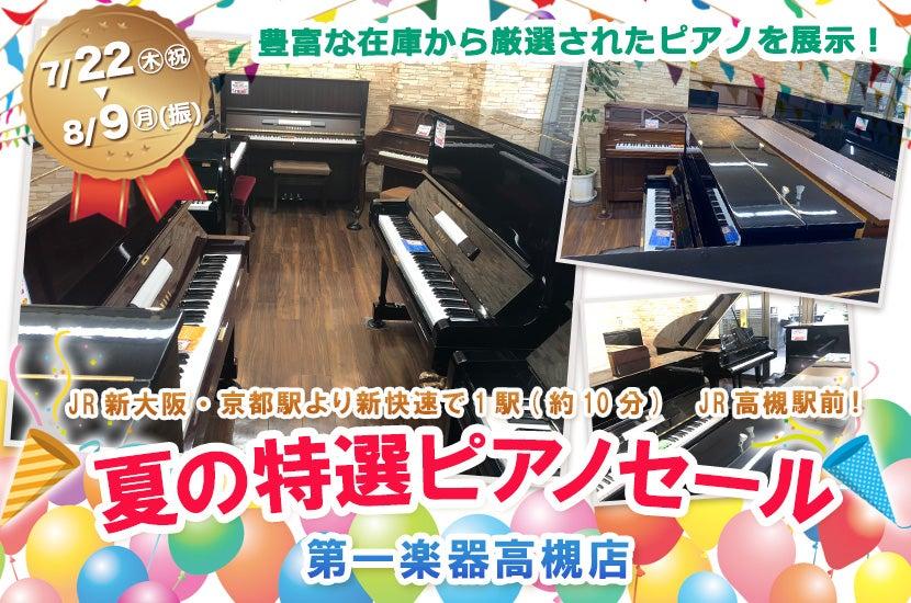 夏の特選ピアノセール in 高槻7月22日(木・祝)~ 8月 9日(月・祝)