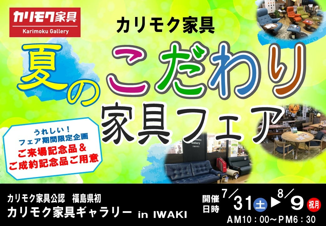カリモクギャラリーin IWAKI 『夏のこだわり家具フェア』