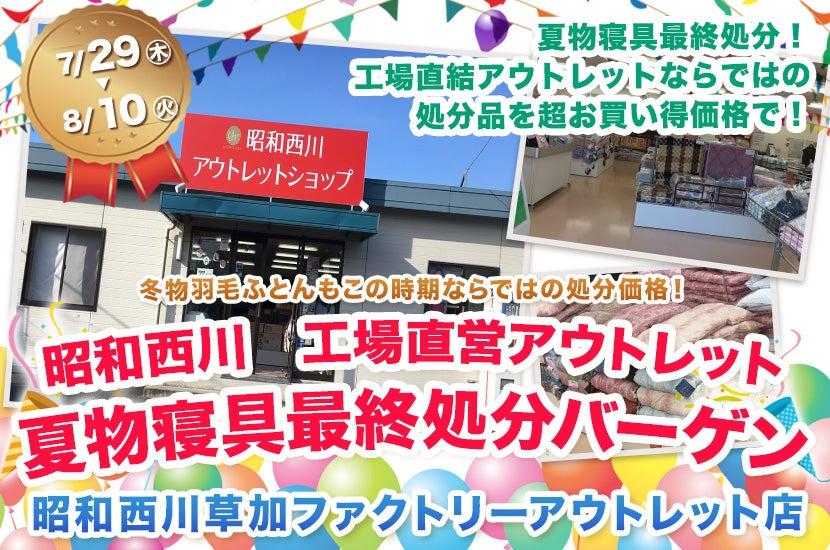 昭和西川 工場直営アウトレット 夏物寝具最終処分バーゲン in草加アウトレット店