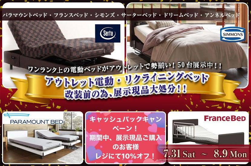 アウトレット電動・リクライニングベッド改装前の為、展示現品大処分!!