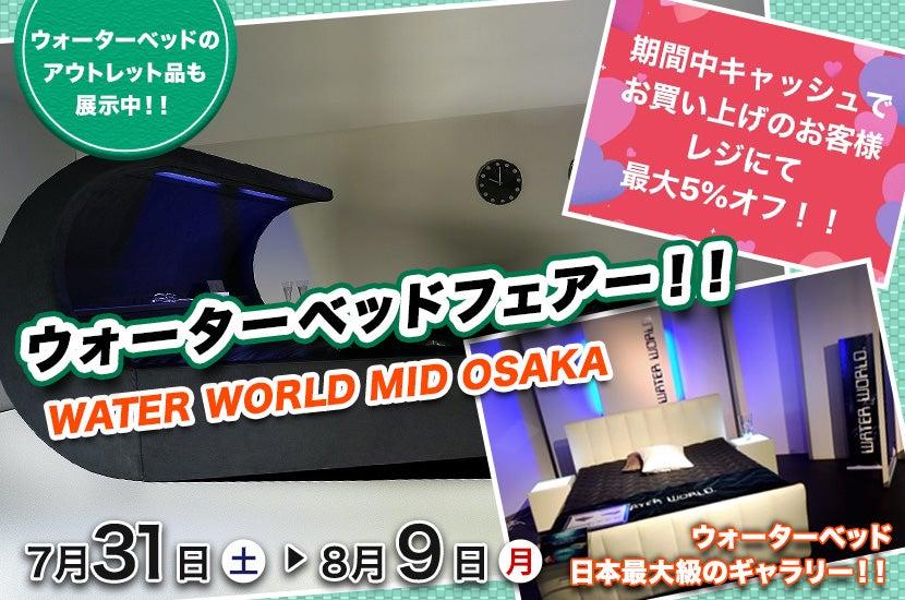 WATER WORLD MID-OSAKA ウォーターベッドフェアー!!