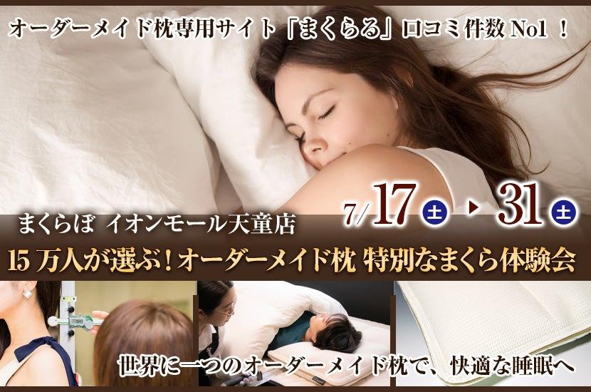 15万人が選ぶ!オーダーメイド枕  特別なまくら体験会