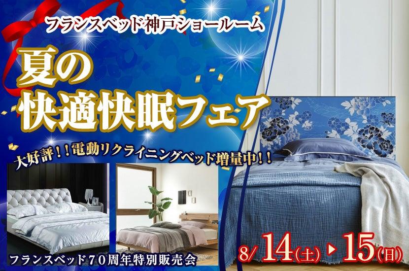 フランスベッド神戸ショールーム 夏の快適快眠フェア