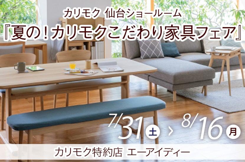 カリモク仙台ショールーム『夏の!カリモクこだわり家具フェア』