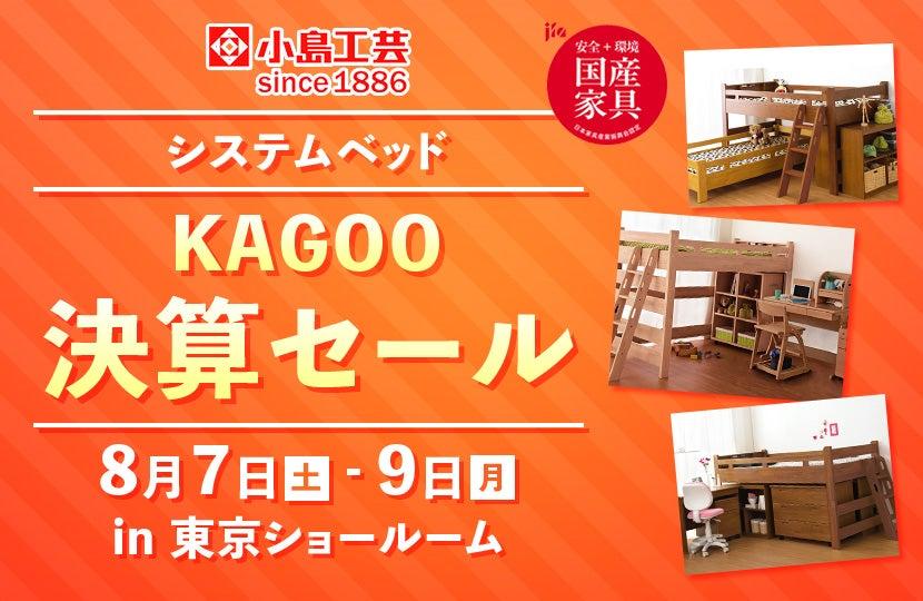 小島工芸 システムベッド KAGOO「決算セール」in東京ショールーム
