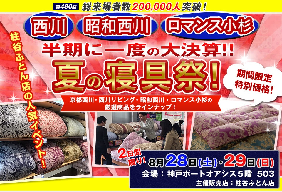 半期に一度の大決算 !! 西川ふとん・ロマンス 夏の寝具祭!in神戸