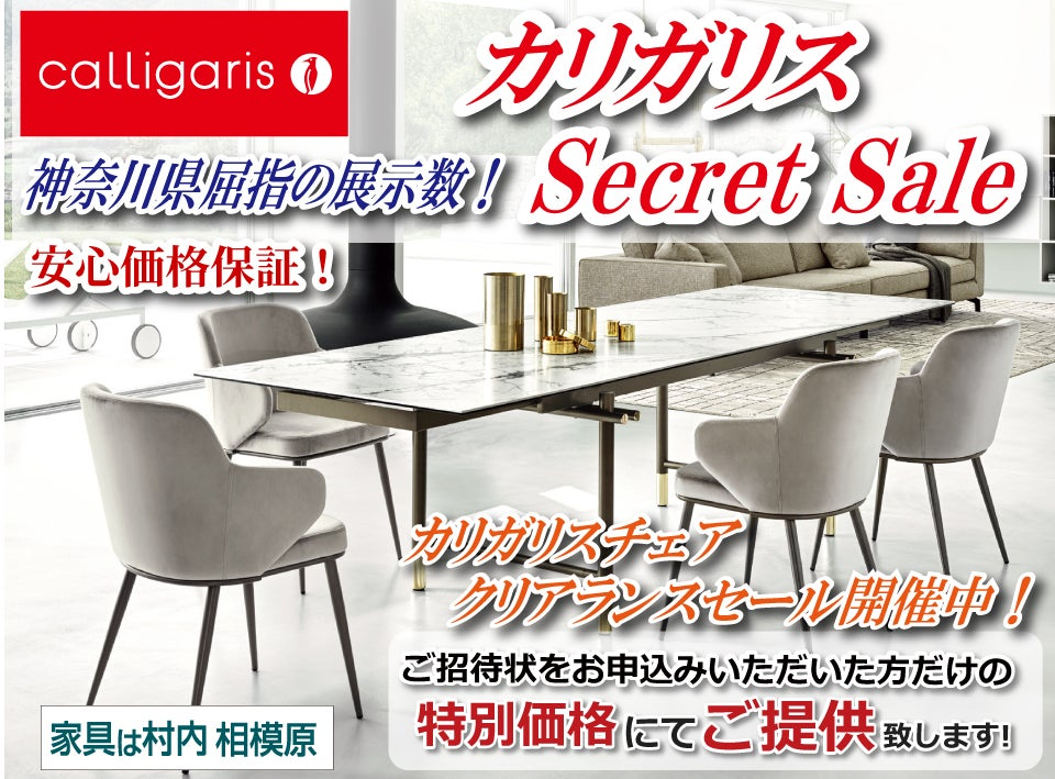 イタリアン最大級のデザイナーズ家具ブランド  カリガリス シークレットセール!安心価格保証!