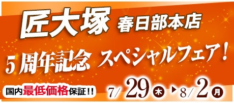 5周年記念 スペシャルフェア!