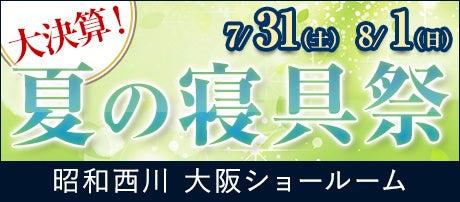 半期に一度の大決算 !! 西川ふとん 夏の寝具祭 IN 大阪