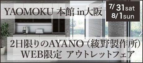 2日限りのAYANO(綾野製作所)WEB限定 アウトレットフェア YAOMOKU本館