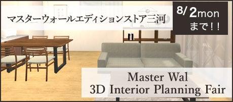 Master Wal 3D Interior Planning Fair