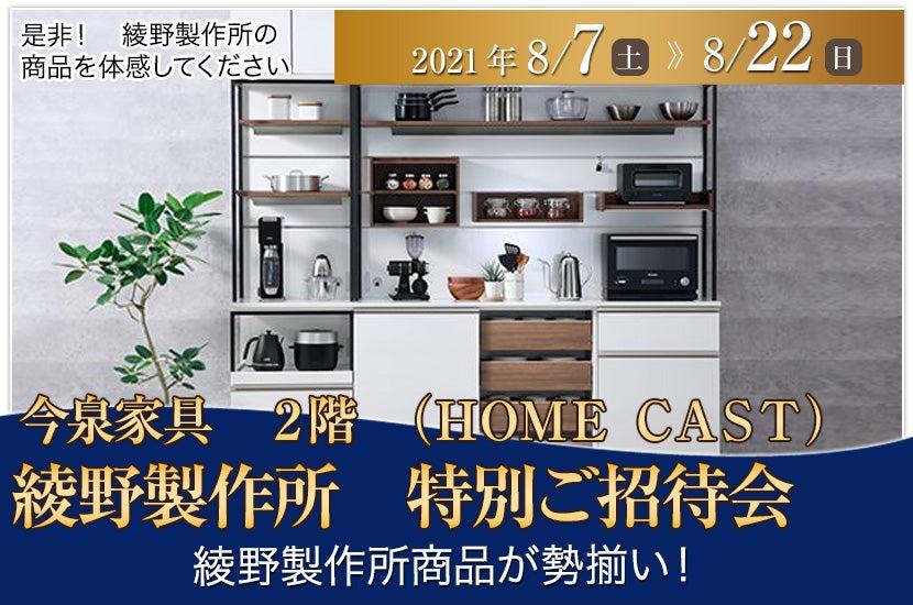綾野製作所 特別ご招待会 IN 今泉家具