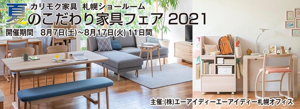 夏のこだわり家具フェア2021