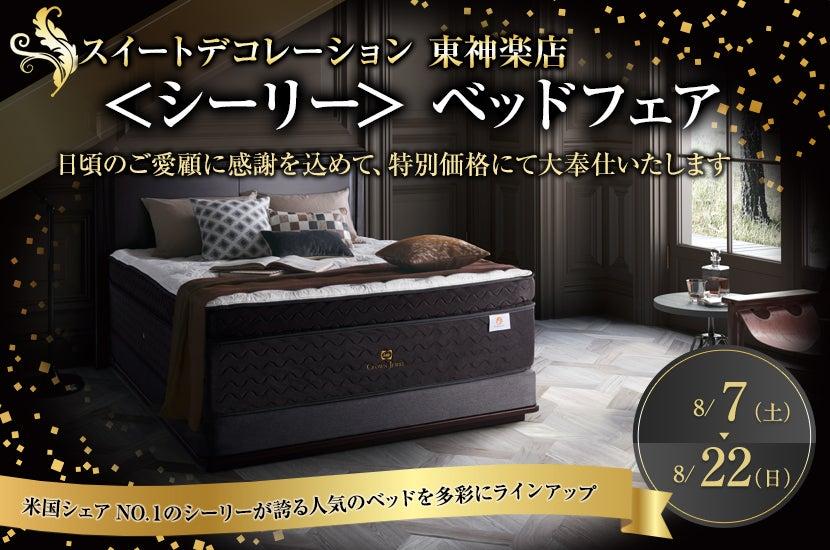 <シーリー>ベッドフェア    スイートデコレーション東神楽店