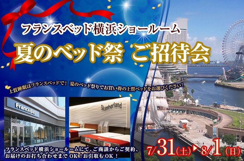 フランスベッド横浜ショールーム 夏のベッド祭 ご招待会