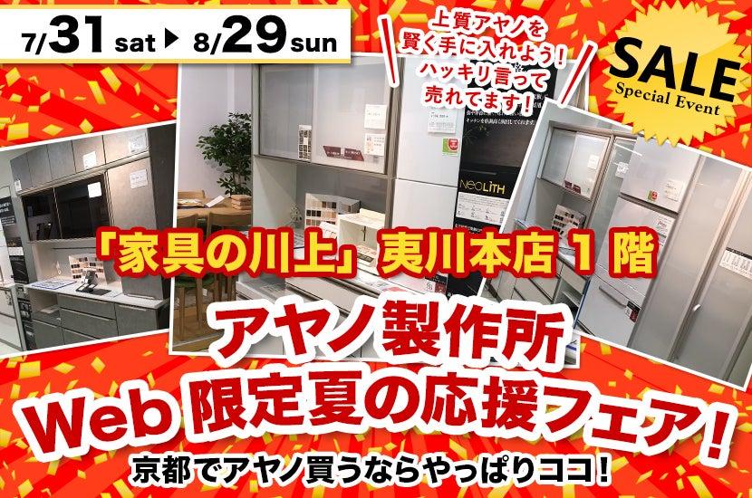アヤノ製作所Web限定夏の応援フェア!