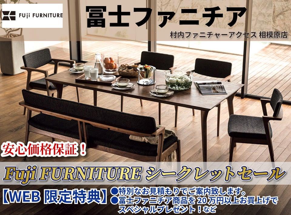 【特別なお見積もりでご案内】富士ファニチア シークレットセール! 安心価格保証!
