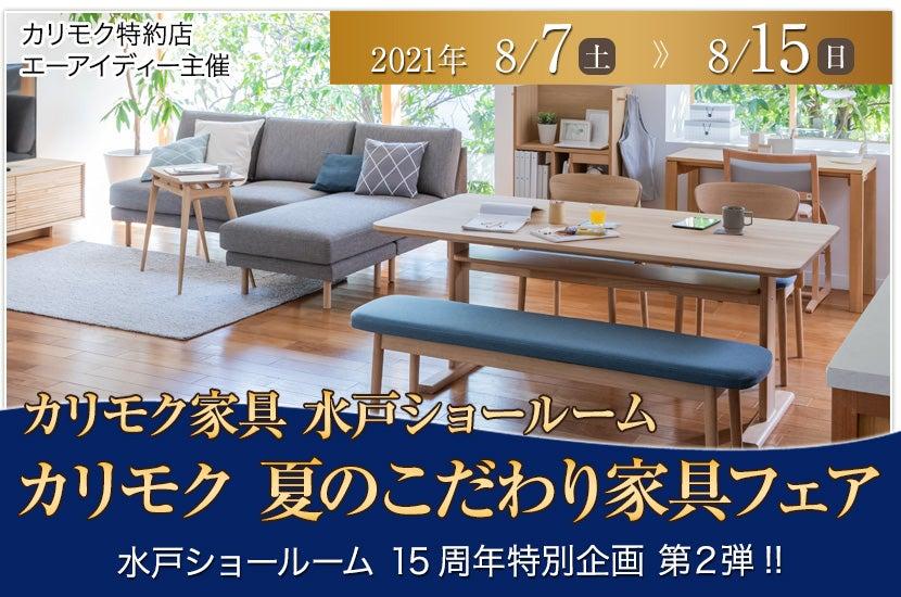 カリモク 夏のこだわり家具フェア