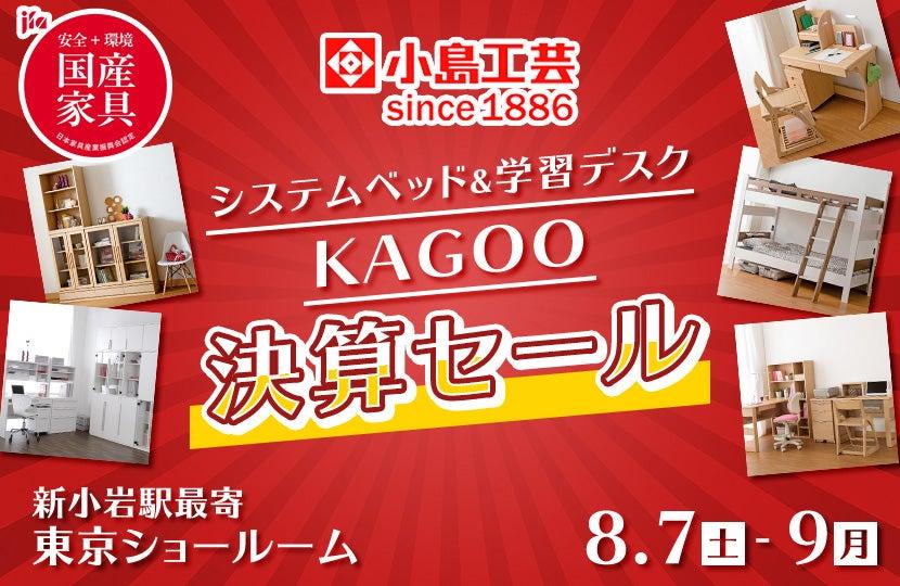 小島工芸 システムベッド&学習デスク KAGOO「決算セール」in東京ショールーム