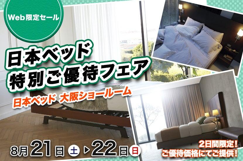 日本ベッド特別ご優待フェア