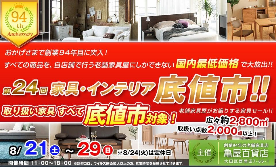 第24回 家具・インテリア「底値市」
