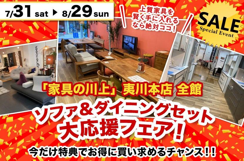 ソファ&ダイニングセット大応援フェア!