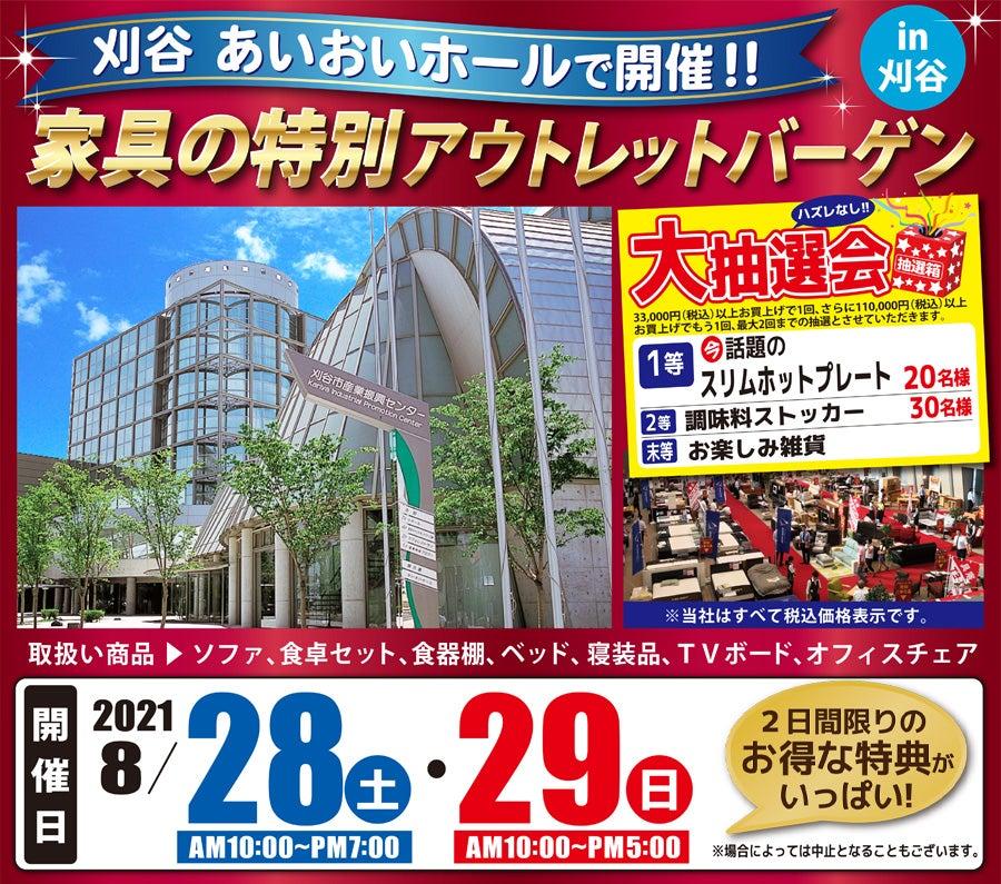 第25回 家具の特別アウトレットバーゲン in 刈谷市 あいおいホール