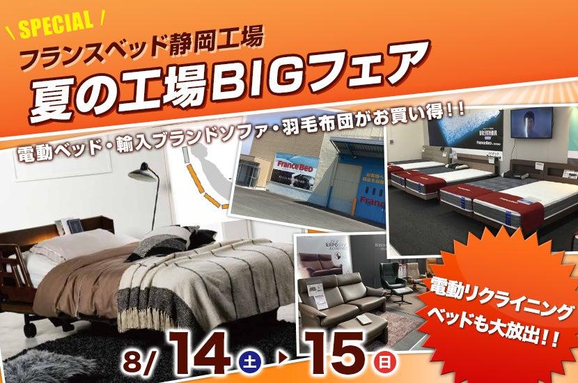 フランスベッド静岡工場(掛川市)  夏の工場BIGフェア