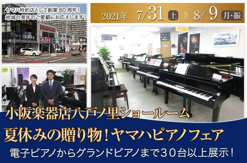夏休みの贈り物! ヤマハピアノフェア