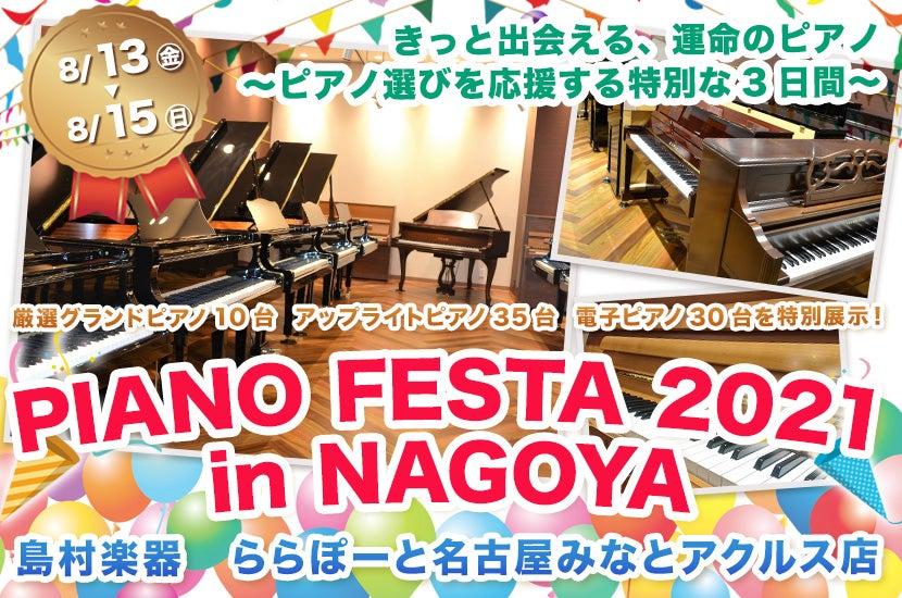 島村楽器 PIANO FESTA 2021 in NAGOYA