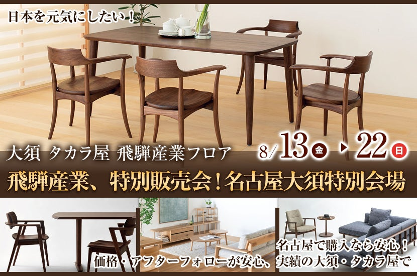 飛騨産業、特別販売会!名古屋大須特別会場