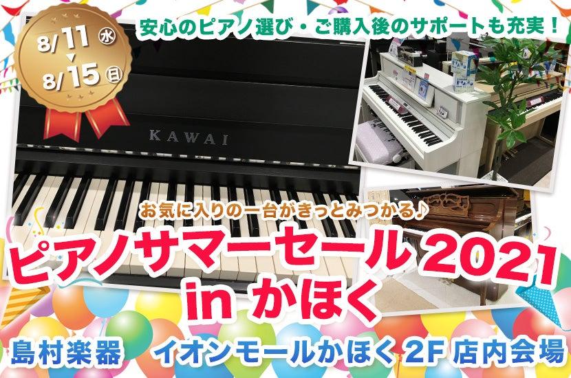 ピアノサマーセール2021  in かほく