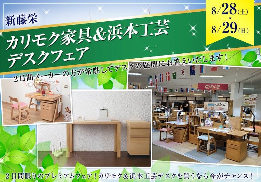 カリモク家具&浜本工芸デスクフェア