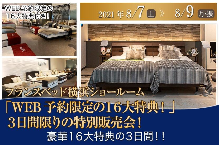 フランスベッド横浜ショールーム「WEB予約限定の16大特典!」3日間限りの特別販売会!