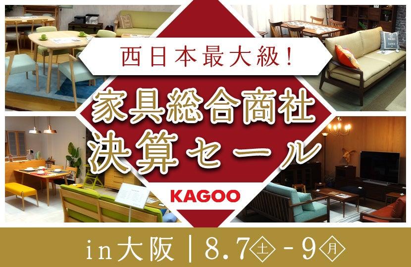 西日本最大級!家具総合商社「決算セール」in大阪