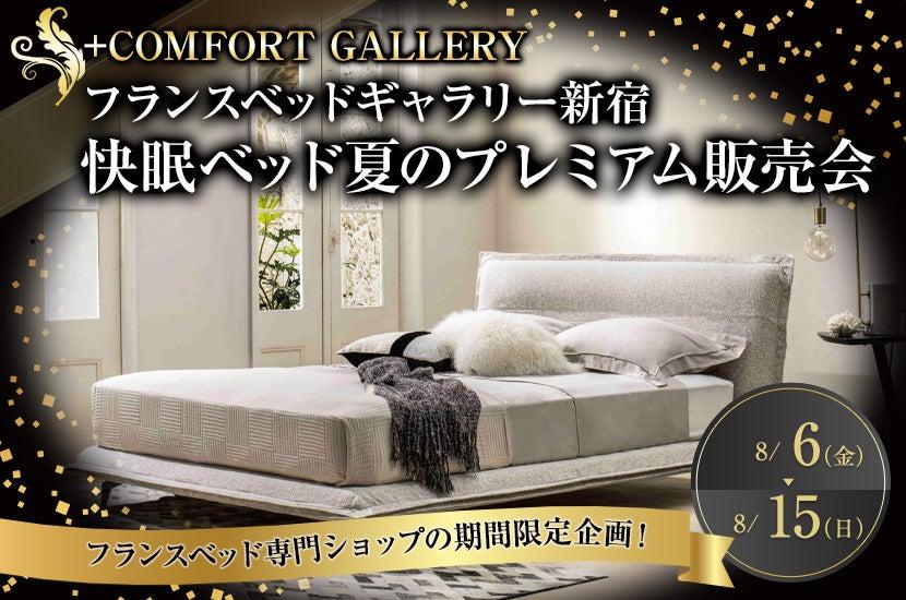 フランスベッドギャラリー新宿   快眠ベッド夏のプレミアム販売会