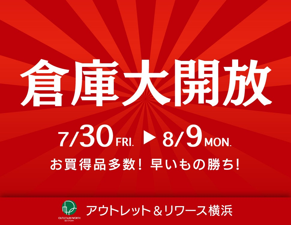 IDC OTSUKA アウトレット&リワース横浜「倉庫大開放!」