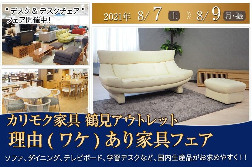 カリモク鶴見アウトレット 理由(ワケ)あり家具フェア