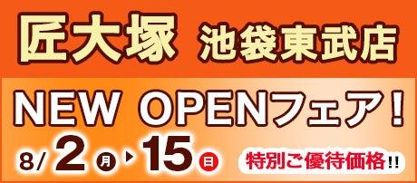 匠大塚 池袋東武店 NEW OPENフェア!