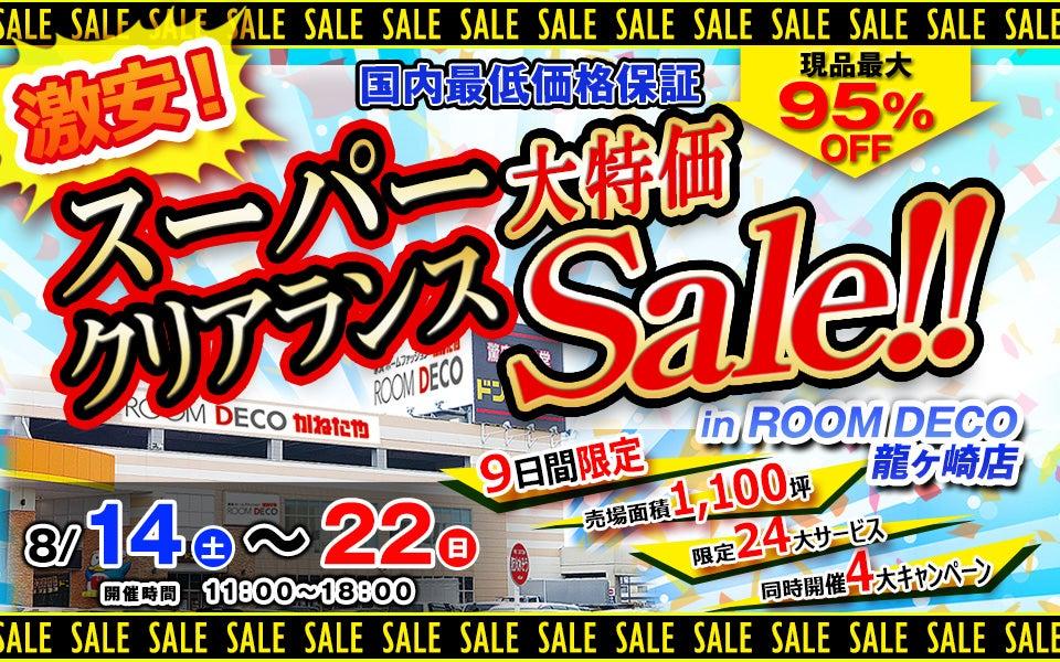 激安!!スーパークリアランス大特価SALEin ROOM DECO 龍ヶ崎店