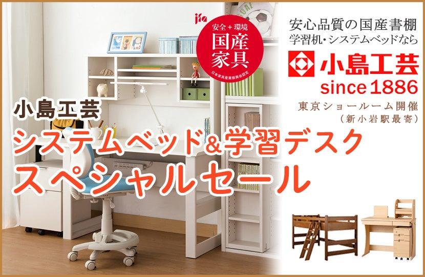 小島工芸  システムベッド&学習デスク スペシャルセールin東京ショールーム