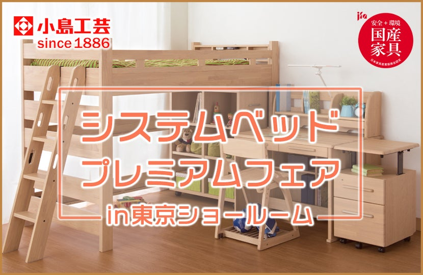 小島工芸 システムベッドプレミアムフェアin東京ショールーム