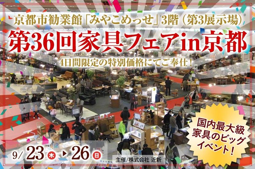 第36回家具フェアin京都
