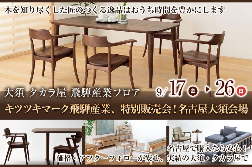 キツツキマーク飛騨産業、特別販売会!名古屋大須会場
