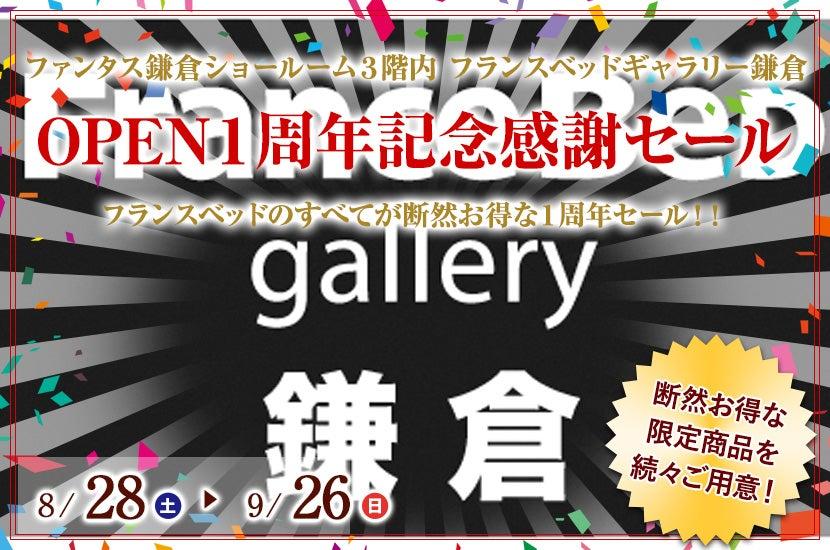 フランスベッドギャラリー鎌倉 OPEN1周年記念感謝セール
