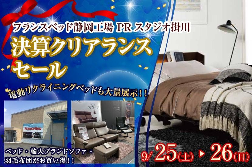 フランスベッド静岡工場PRスタジオ掛川  決算クリアランスセール