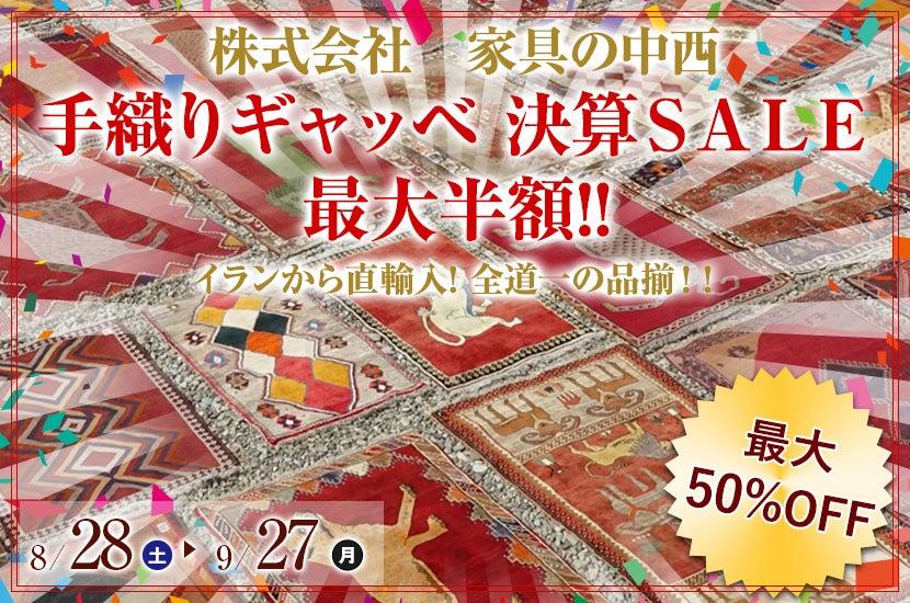 手織りギャッベ 決算SALE 最大半額!!
